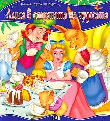 Моята първа приказка: Алиса в страната на чудесата -