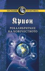 Крион - книга 13: Рекалибриране на човечеството - Лий Каръл -