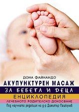 Акупунктурен масаж за бебета и деца. Енциклопедия -