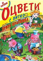 Оцвети с Питко - Трите прасенца - Брой 9 -