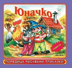 Рисувани приказки: Юначко -