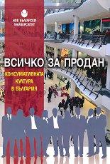 Всичко за продан - Евгения Кръстева-Благоева -