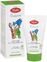 """Измиващ гел за млечни зъбки - От серията """"Topfer Babycare"""" - продукт"""