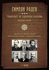 Неиздаван ръкопис - книга 1: Строителите на съвременна България -