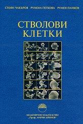 Стволови клетки - Стоян Чакъров, Румена Петкова, Румен Панков -
