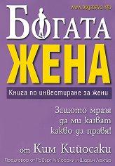 Богата жена: Книга по инвестиране за жени -