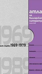 Атлас на българската литература: том IV - част първа: 1969 - 1979 -
