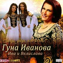 Гуна Иванова, Ива и Велислава - Зайди, зайди, ясно слънце - албум