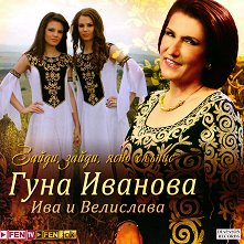 Гуна Иванова, Ива и Велислава - компилация