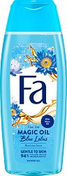 """Fa Magic Oil Blue Lotus Shower Gel - Душ гел с аромат на син лотос от серията """"Magic Oil"""" - душ гел"""