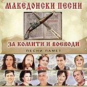 Македонски песни за комити и воеводи - компилация