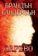 Възмездителите - книга 2: Зарево - Брандън Сандерсън -