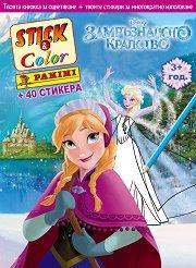 Stick & Color: Замръзналото кралство + 40 стикера -
