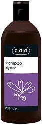 Шампоан за мазна коса - С екстракт от лавандула - душ гел