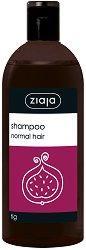 Шампоан за нормална коса - С екстракт от смокиня - серум