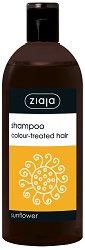 Шампоан за боядисана коса - С екстракт от слънчоглед -