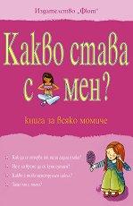 Какво става с мен? - книга за всяко момиче - Сюзън Мередит -