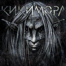 Кикимора - албум