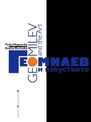 Гео Милев и изкуството : Geo Milev and the Art - Ружа Маринска -