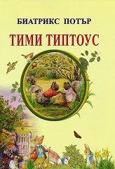 Тими Типтоус -