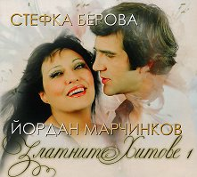 Стефка Берова, Йордан Марчинков - Златните хитове 1 - компилация