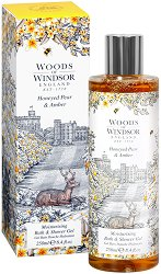 "Woods of Windsor Honeyed Pear & Amber Moisturising Bath & Shower Gel - Хидратиращ гел за вана и душ от серията ""Honeyed Pear and Amber"" - шампоан"