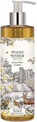 "Woods of Windsor Honeyed Pear & Amber Moisturizing Hand Wash - Хидратиращ течен сапун от серията ""Honeyed Pear and Amber"" - сапун"
