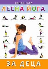 Лесна йога за деца -