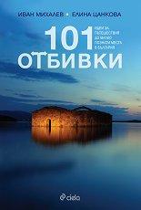 101 отбивки. Идеи за пътешествия до малко познати места в България -