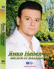 Янко Неделчев - Бисери от Македония - компилация