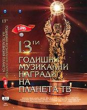 13-ти годишни музикални награди на Планета - 2 DVD - компилация