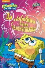 Спондж Боб Квадратни гащи - За любовта към балончетата - Стивън Банкс - играчка