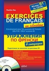 Упражнения по френски в ситуации - B1 + CD Exercices de francais en situation  - B1 + CD -
