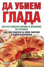 Да убием глада - Аничка Станкова -