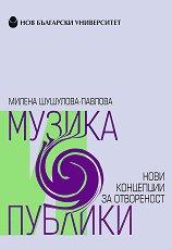 Музика и публики. Нови концепции за отвореност - Милена Шушулова-Павлова -
