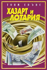 Хазарт и лотария -