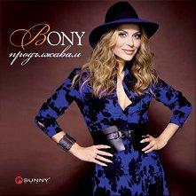 Bony - компилация