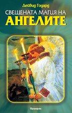 Свещената магия на ангелите -