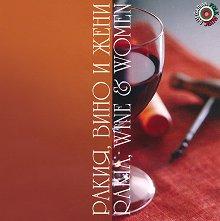 Ракия, вино и жени : Rakia, Wine & Women - компилация