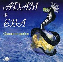 Адам и Ева - Океан от любов - албум