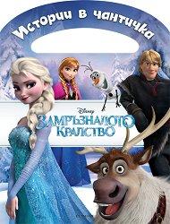 Истории в чантичка: Замръзналото кралство -