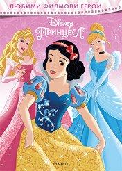 Любими филмови герои: Принцеса + стикери -