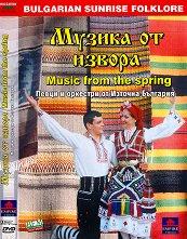 Музика от извора - Певци и оркестри от Източна България - албум