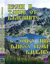 Песни и танци от Балканите Songs And Dances From Balkans - компилация