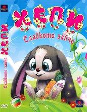 Хепи сладкото зайче - компилация