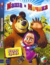 Маша и Мечока - Първа среща - играчка
