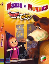 Маша и Мечока - Фокус-мокус - играчка
