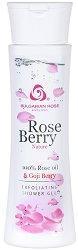 """Ексфолиращ душ гел с розово масло и годжи бери - От серията """"Rose Berry"""" - продукт"""