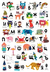 Учебно табло: Азбука със същества -