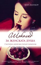Шоколад за женската душа - Кей Аленбоу -